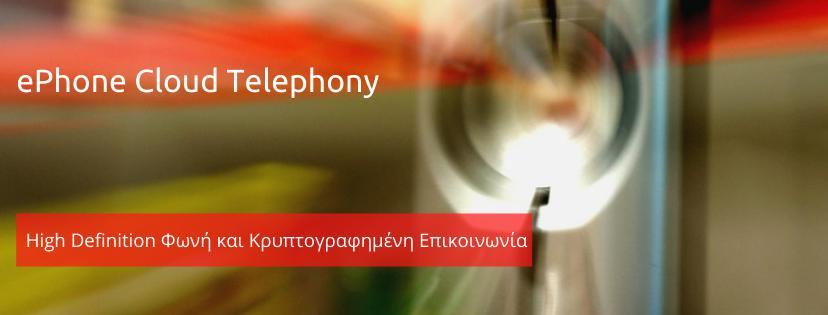sound ephone PR