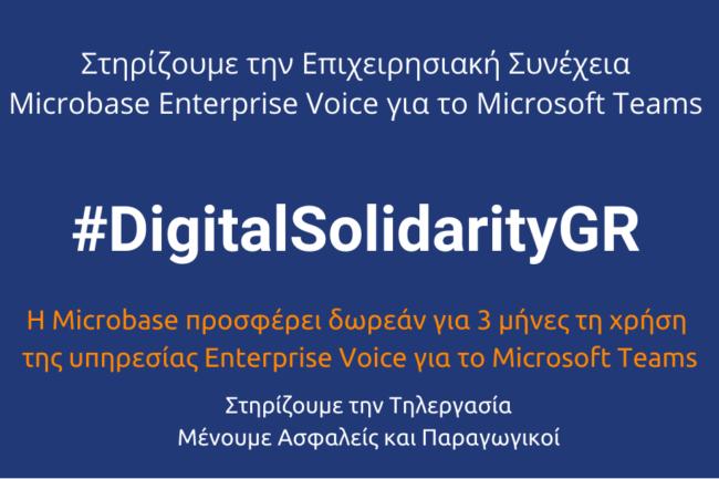 DigitalSolidarity_Big_NOV20